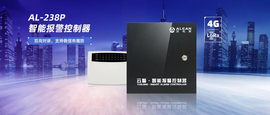 AL-238P智能报警控制器性能升级,用户体验全面提升!