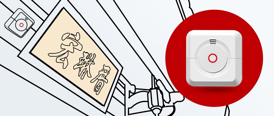 艾礼安NB-IoT智慧消防系统守护最大古民居――宏琳厝