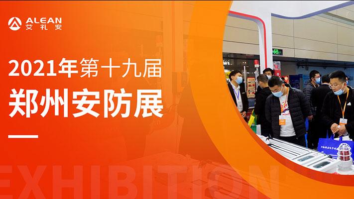 艾禮安與您共襄2021鄭(zheng)州安博會盛況